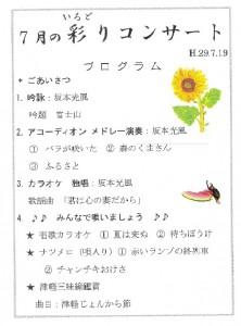 7月 プログラム